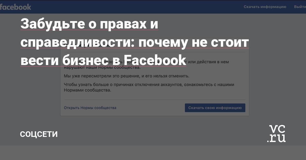 https://vc.ru/social/187563-zabudte-o-pravah-i-spravedlivosti-pochemu-ne-stoit-vesti-biznes-v-facebook<br>