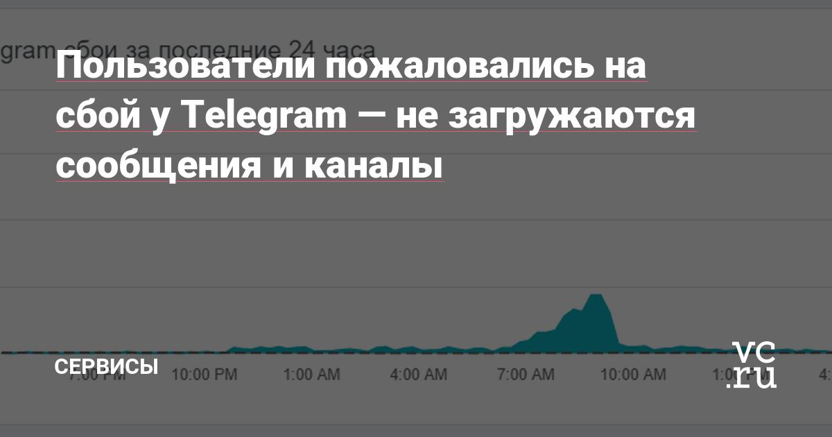 Пользователи пожаловались на сбой у Telegram — не загружаются сообщения и каналы