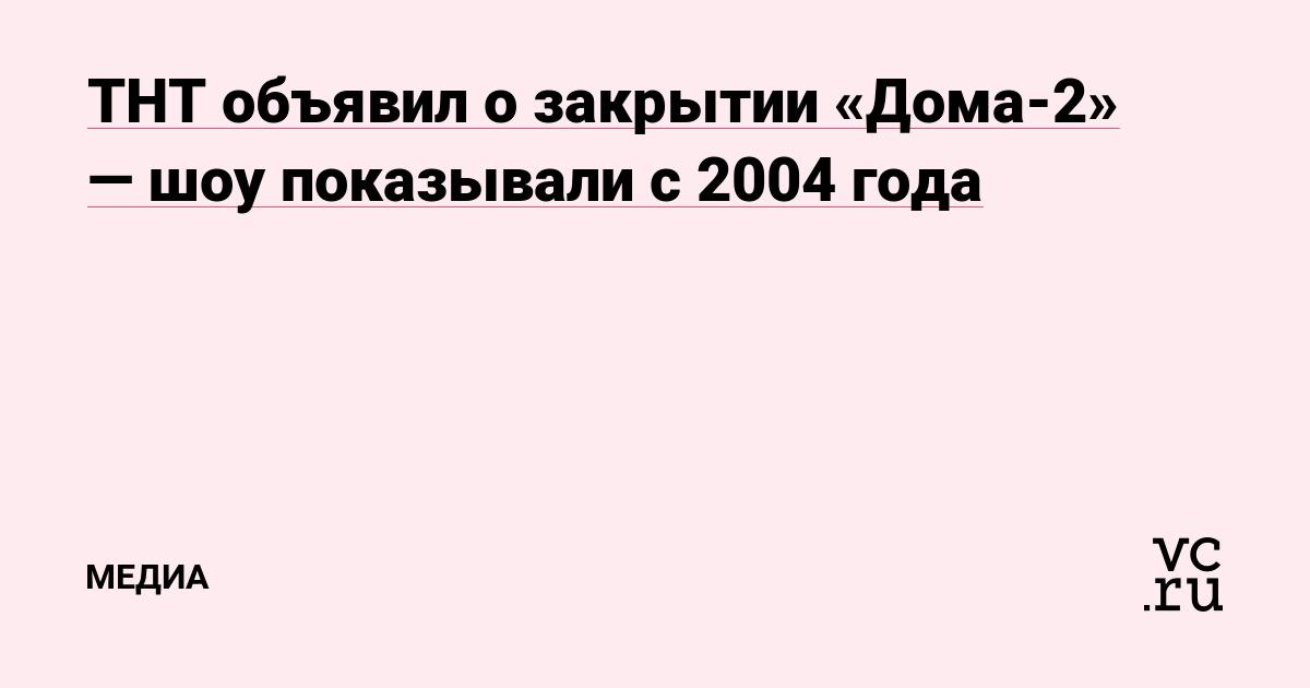 ТНТ объявил о закрытии «Дома-2» — шоу показывали с 2004 года