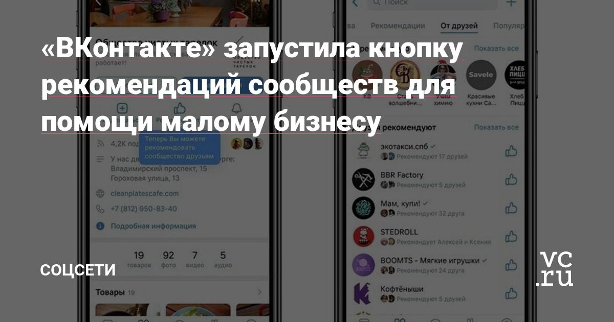 «ВКонтакте» запустила кнопку рекомендаций сообществ для помощи малому бизнесу