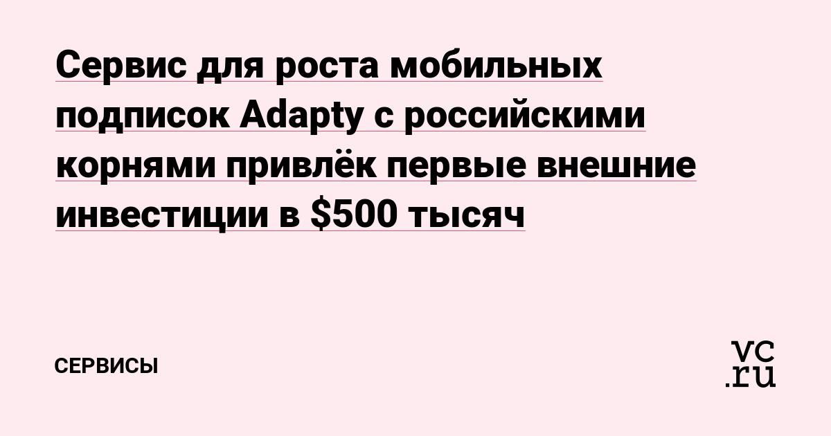Сервис для роста мобильных подписок Adapty с российскими корнями привлёк первые внешние инвестиции в $500 тысяч