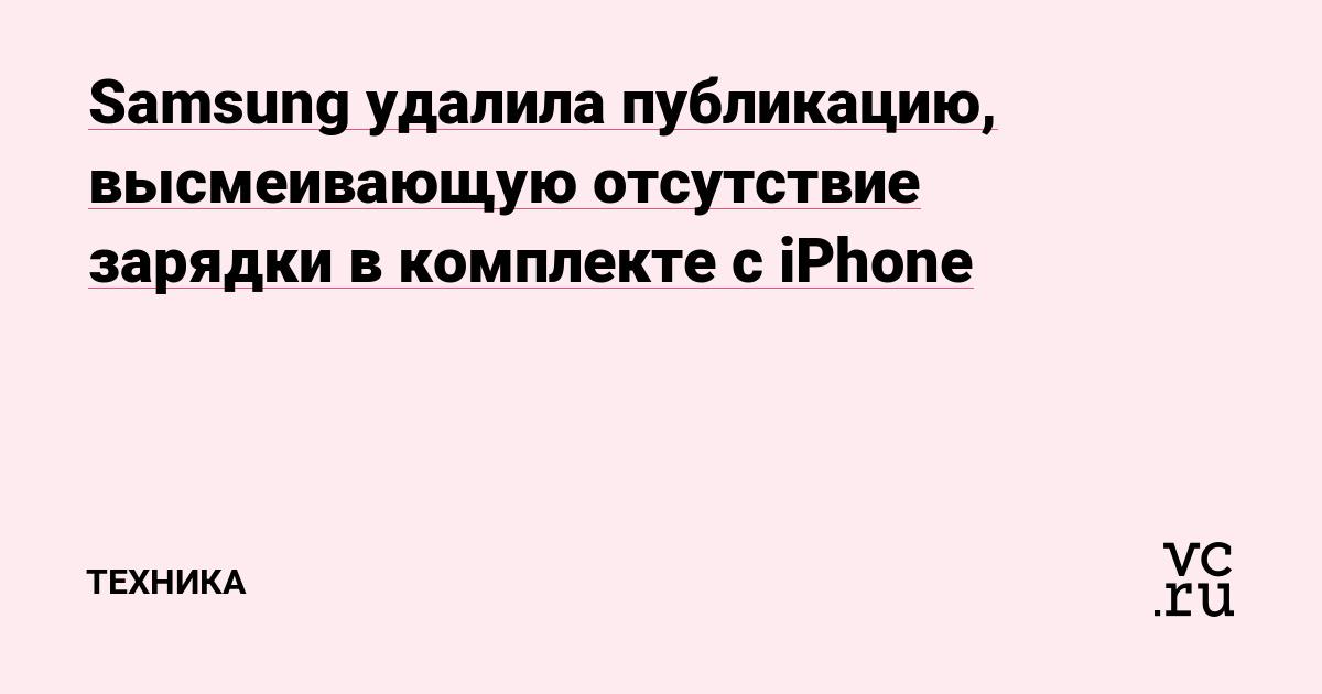 Samsung удалила публикацию, высмеивающую отсутствие зарядки в комплекте с iPhone
