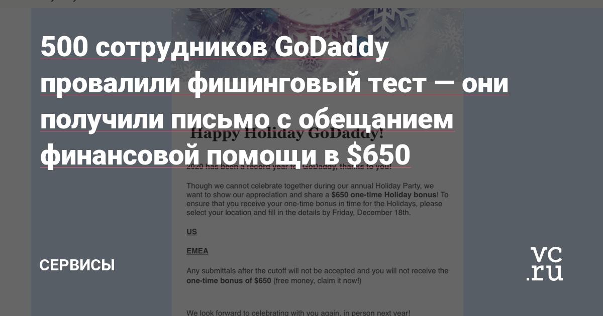 500 сотрудников GoDaddy провалили фишинговый тест — они получили письмо с обещанием финансовой помощи в $650
