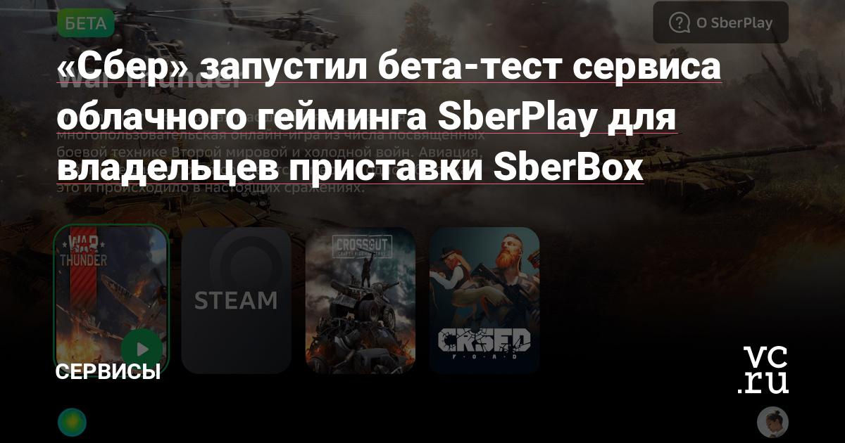 «Сбер» запустил бета-тест сервиса облачного гейминга SberPlay для владельцев приставки SberBox