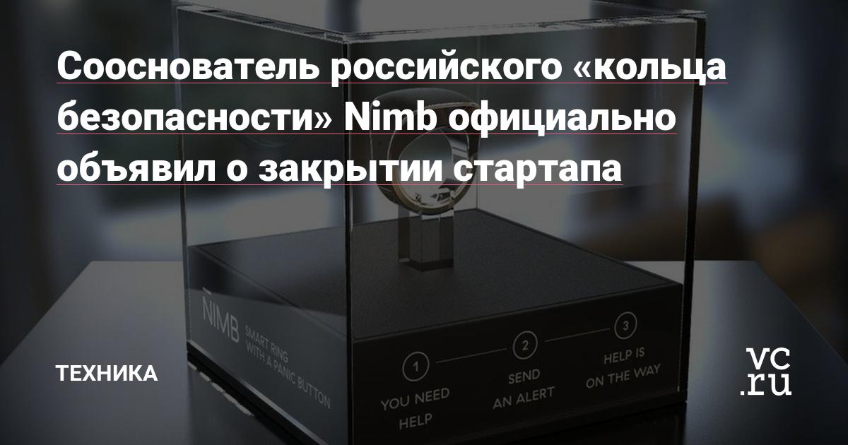Сооснователь российского «кольца безопасности» Nimb официально объявил о закрытии стартапа