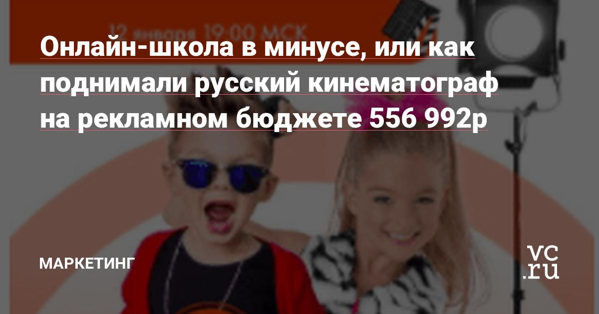 Онлайн-школа в минусе, или как поднимали русский кинематограф на рекламном бюджете 556 992р