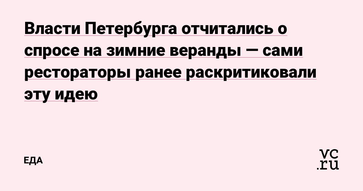 Власти Петербурга отчитались о спросе на зимние веранды — сами рестораторы ранее раскритиковали эту идею