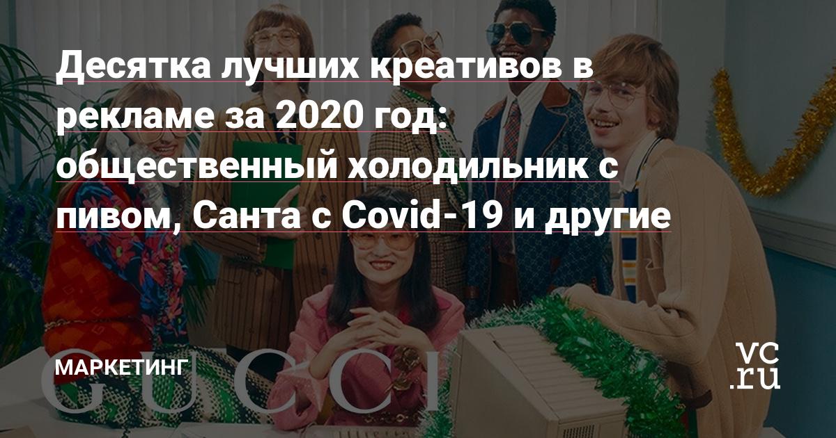Десятка лучших креативов в рекламе за 2020 год: общественный холодильник с пивом, Санта с Covid-19 и другие