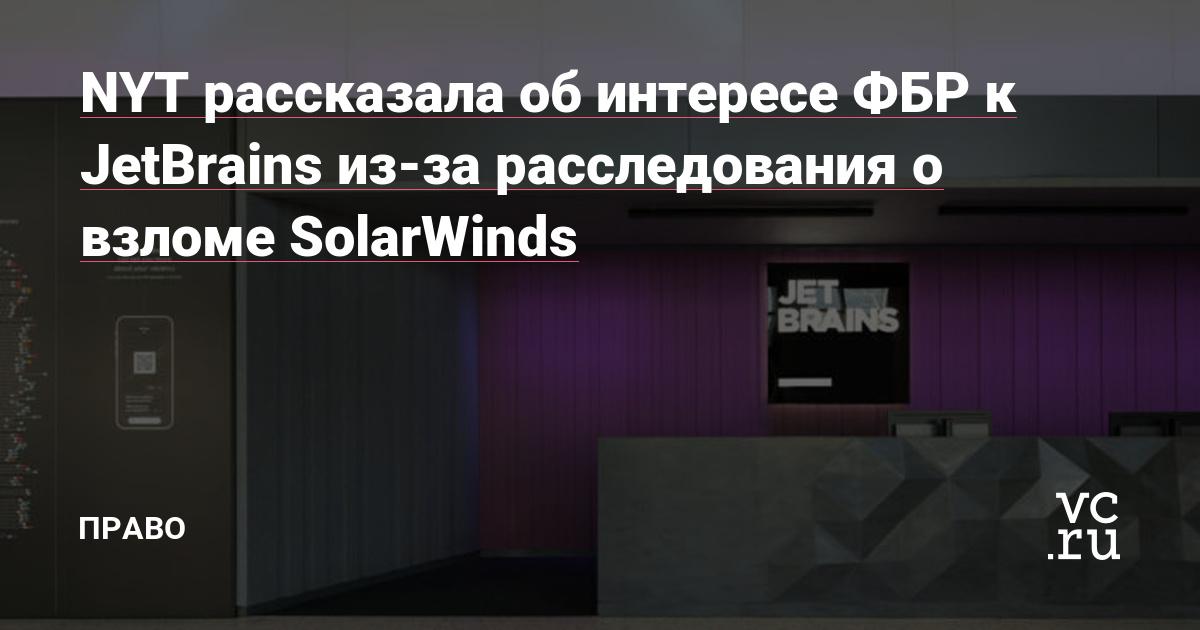 NYT рассказала об интересе ФБР к JetBrains из-за расследования о взломе SolarWinds
