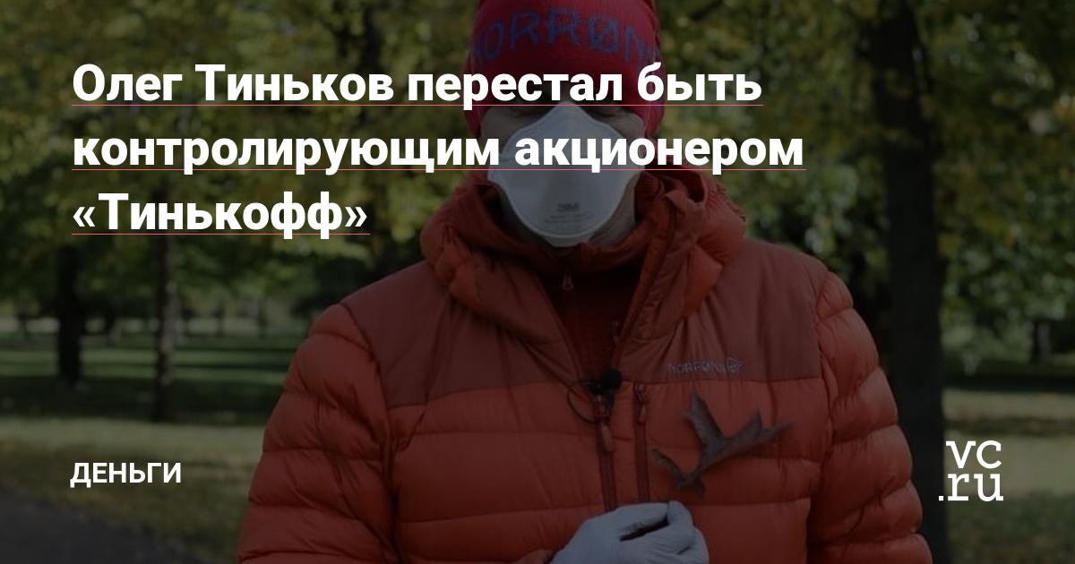 Олег Тиньков перестал быть контролирующим акционером «Тинькофф»
