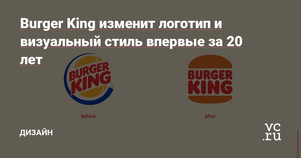 Burger King изменит логотип и визуальный стиль впервые за 20 лет