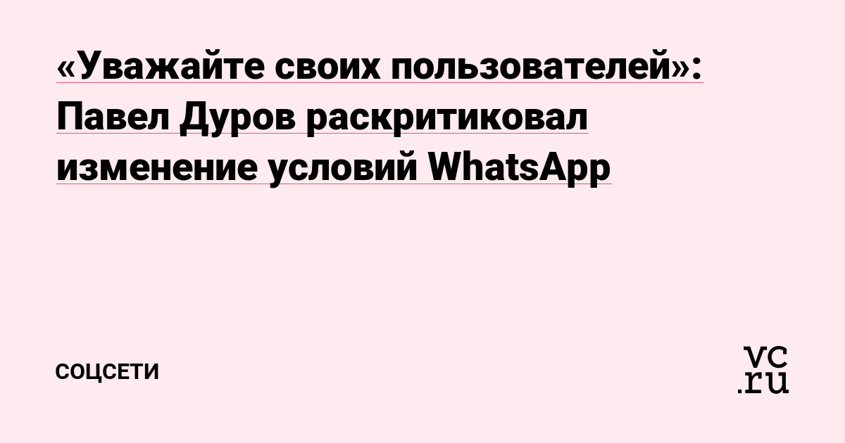 «Уважайте своих пользователей»: Павел Дуров раскритиковал изменение условий WhatsApp