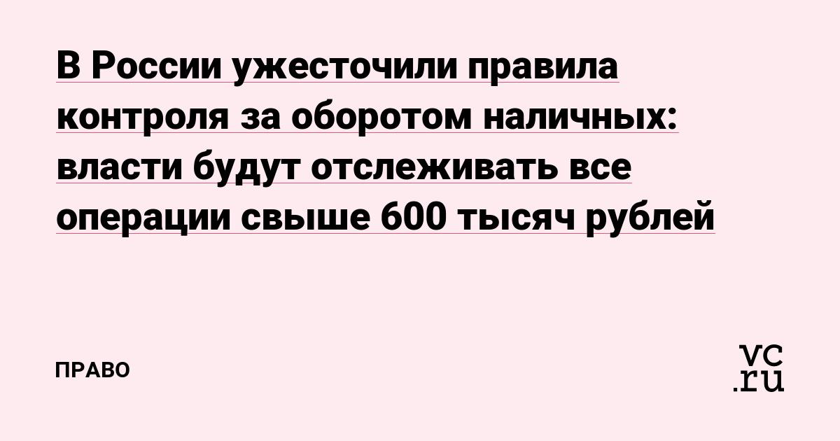 В России ужесточили правила контроля за оборотом наличных: власти будут отслеживать все операции свыше 600 тысяч рублей