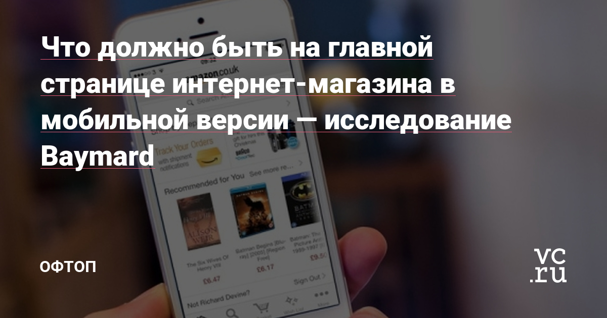 d62e202e7672 Что должно быть на главной странице интернет-магазина в мобильной версии —  исследование Baymard — Офтоп на vc.ru