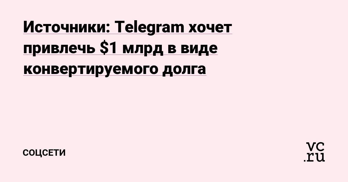 Источники: Telegram хочет привлечь $1 млрд в виде долга