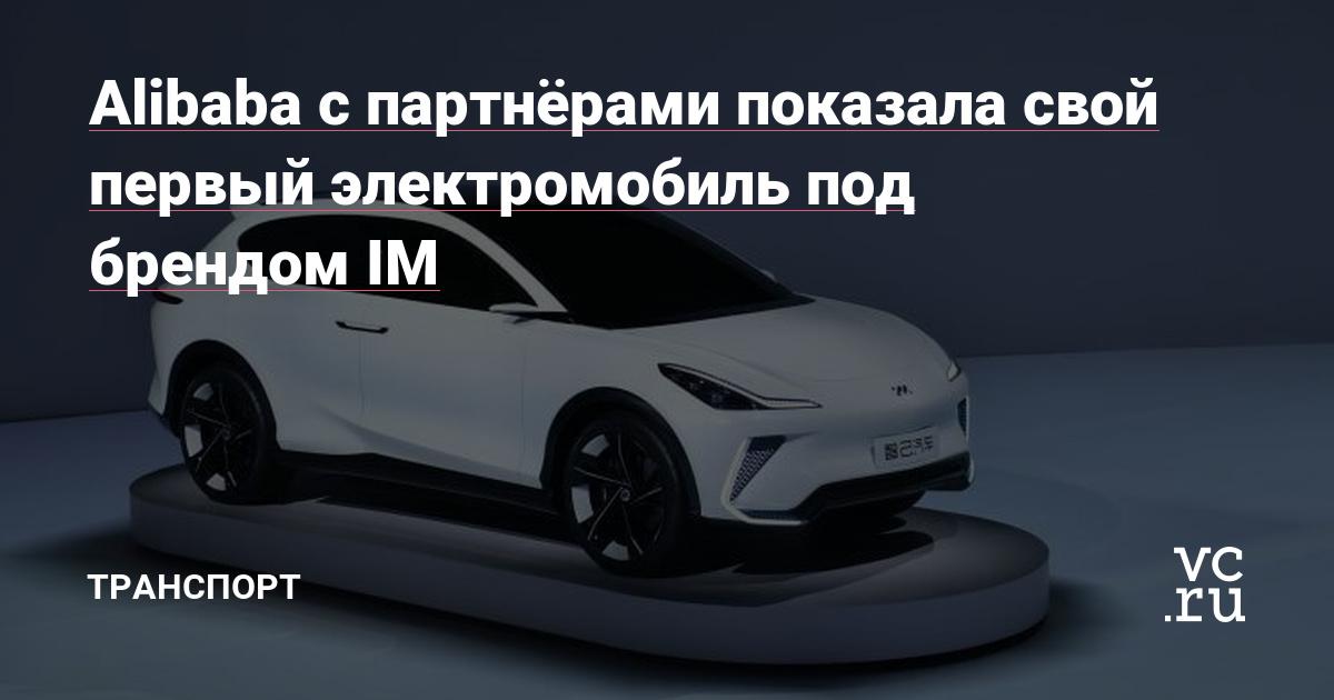 Alibaba с партнёрами показала свой первый электромобиль под брендом IM