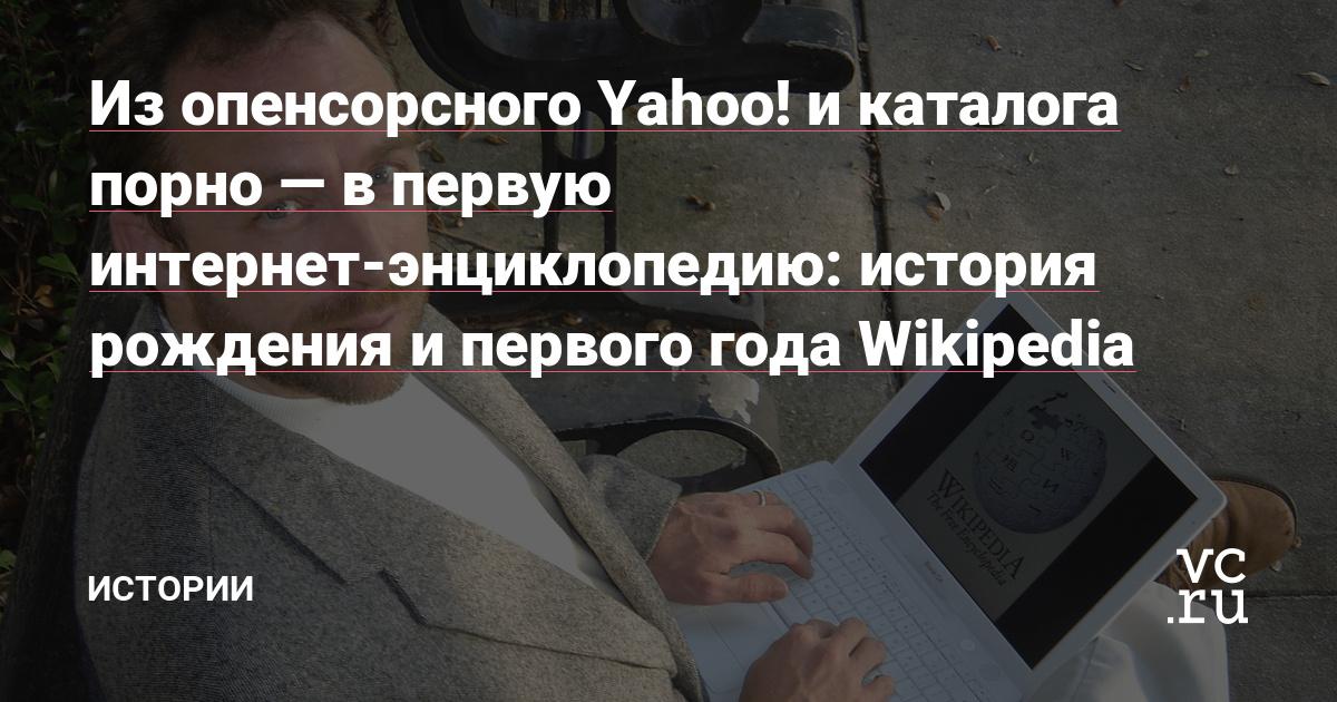 Из опенсорсного Yahoo! и каталога порно — в первую интернет-энциклопедию: история рождения и первого года Wikipedia