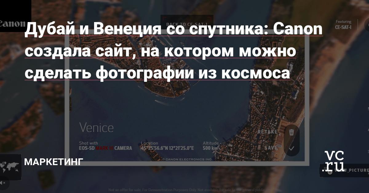 Дубай и Венеция со спутника: Canon создала сайт, на котором можно сделать фотографии из космоса