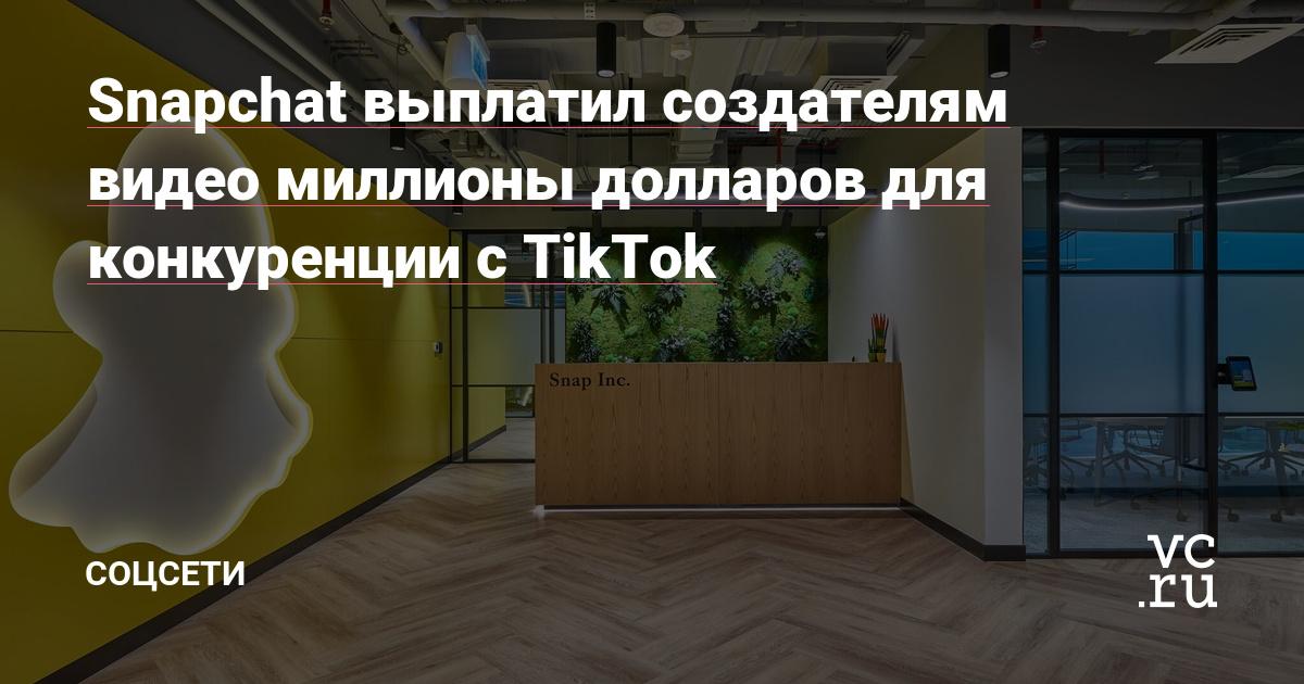 Snapchat выплатил создателям видео миллионы долларов для конкуренции с TikTok