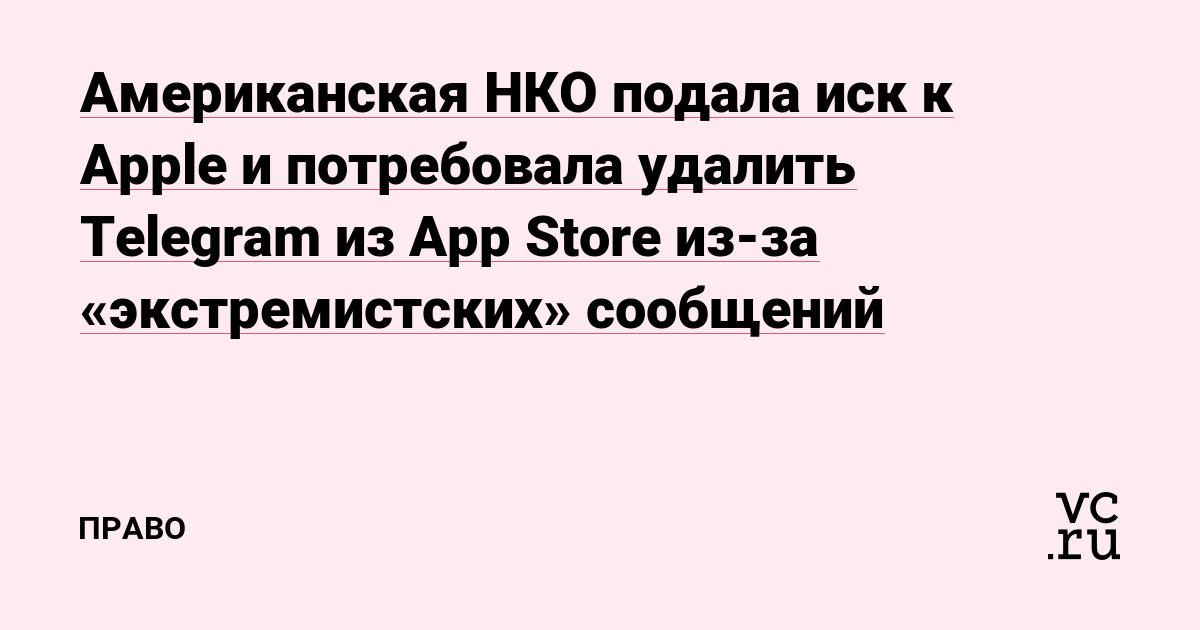 Американская НКО подала иск к Apple и потребовала удалить Telegram из App Store из-за «экстремистских» сообщений
