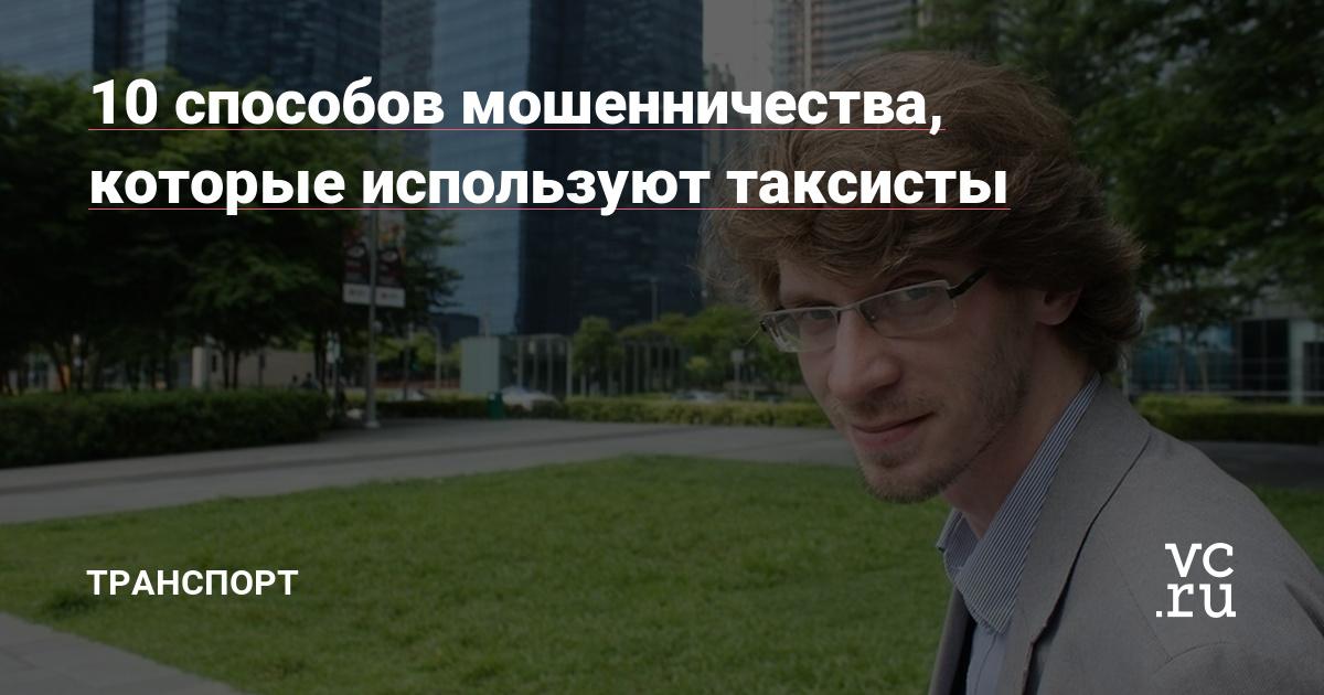 10 способов мошенничества, которые используют таксисты — Транспорт на vc.ru