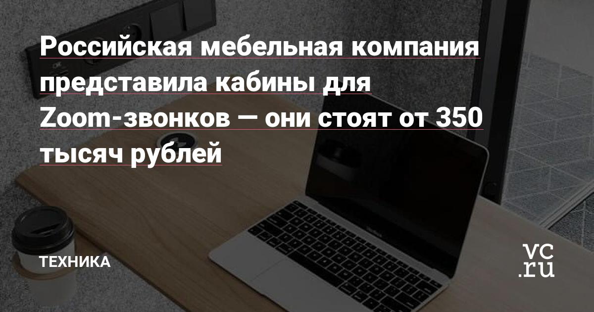 Российская мебельная компания представила кабины для Zoom-звонков — они стоят от 350 тысяч рублей