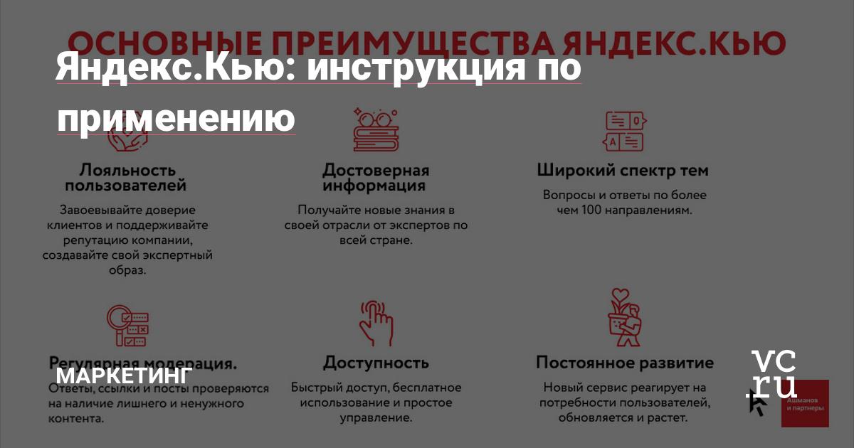Яндекс.Кью: инструкция по применению