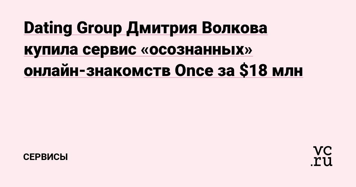 Dating Group Дмитрия Волкова купила сервис «осознанных» онлайн-знакомств Once за $18 млн