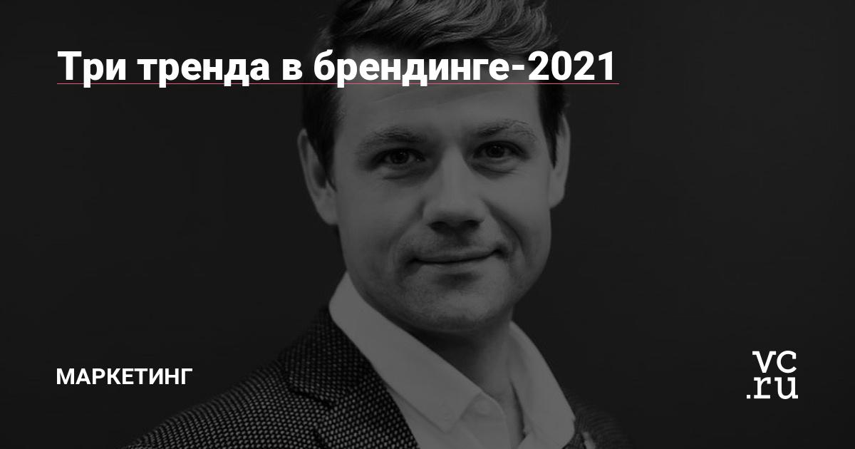 Три тренда в брендинге-2021