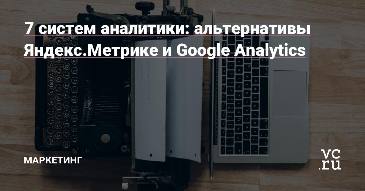 7 систем аналитики: альтернативы Яндекс.Метрике и Google Analytics