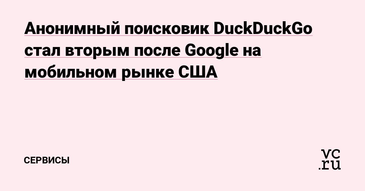 Анонимный поисковик DuckDuckGo стал вторым после Google на мобильном рынке США