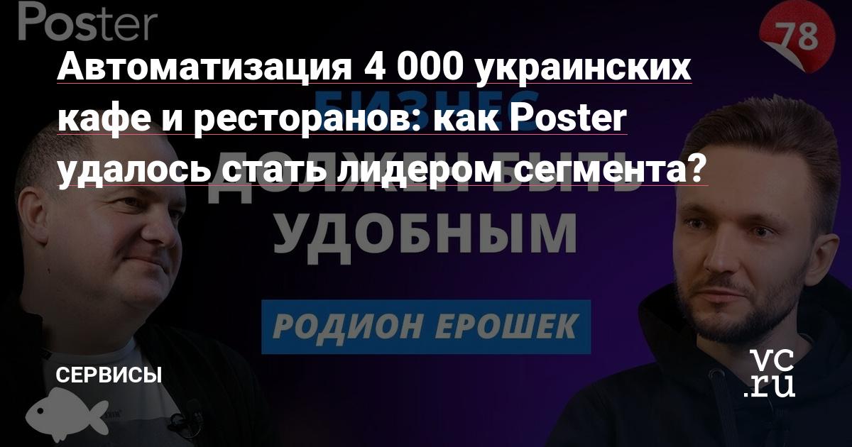 Автоматизация 4 000 украинских кафе и ресторанов: как Poster удалось стать лидером сегмента?