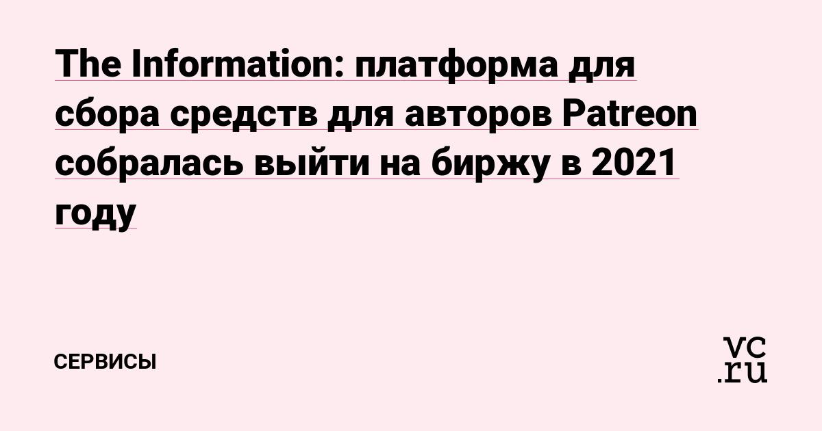 The Information: платформа для сбора средств для авторов Patreon собралась выйти на биржу в 2021 году