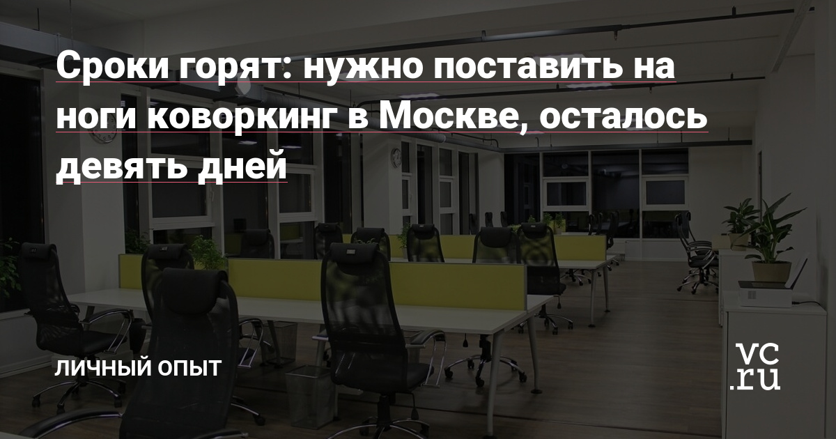 Сроки горят: нужно поставить на ноги коворкинг в Москве, осталось девять дней
