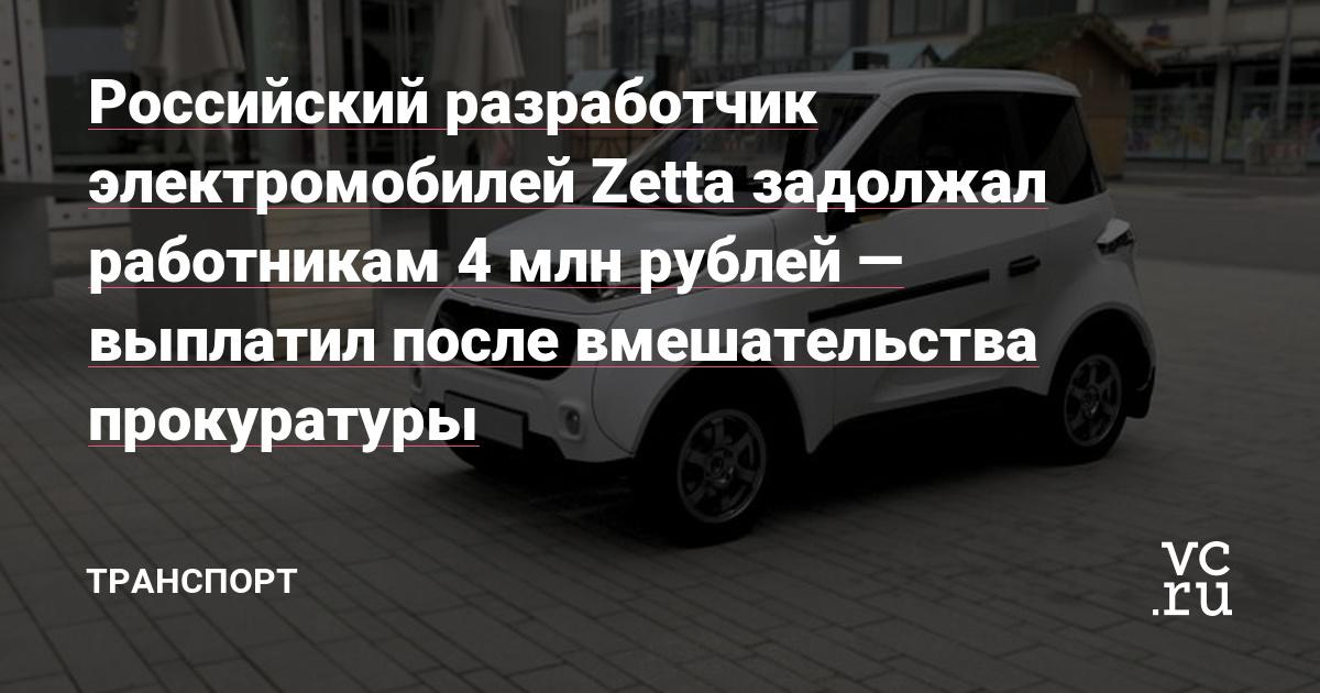 Российский разработчик электромобилей Zetta задолжал работникам 4 млн рублей — выплатил после вмешательства прокуратуры