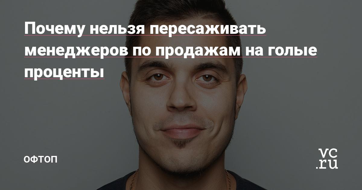 Почему нельзя пересаживать менеджеров по продажам на голые проценты — Оффтоп на vc.ru