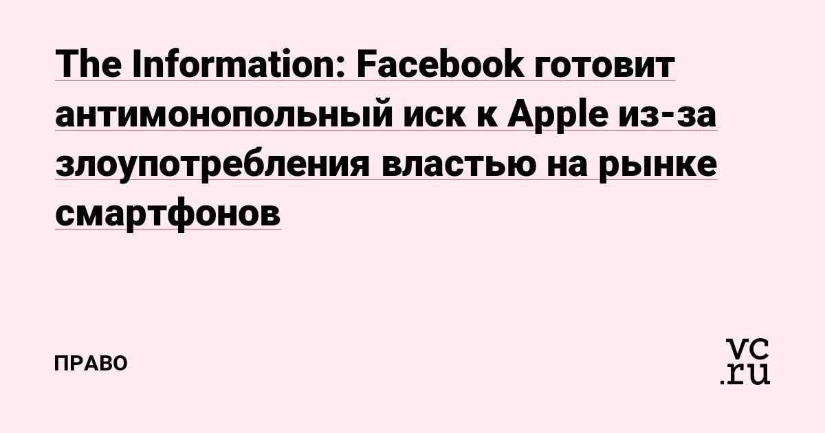 The Information: Facebook готовит антимонопольный иск к Apple из-за злоупотребления властью на рынке смартфонов