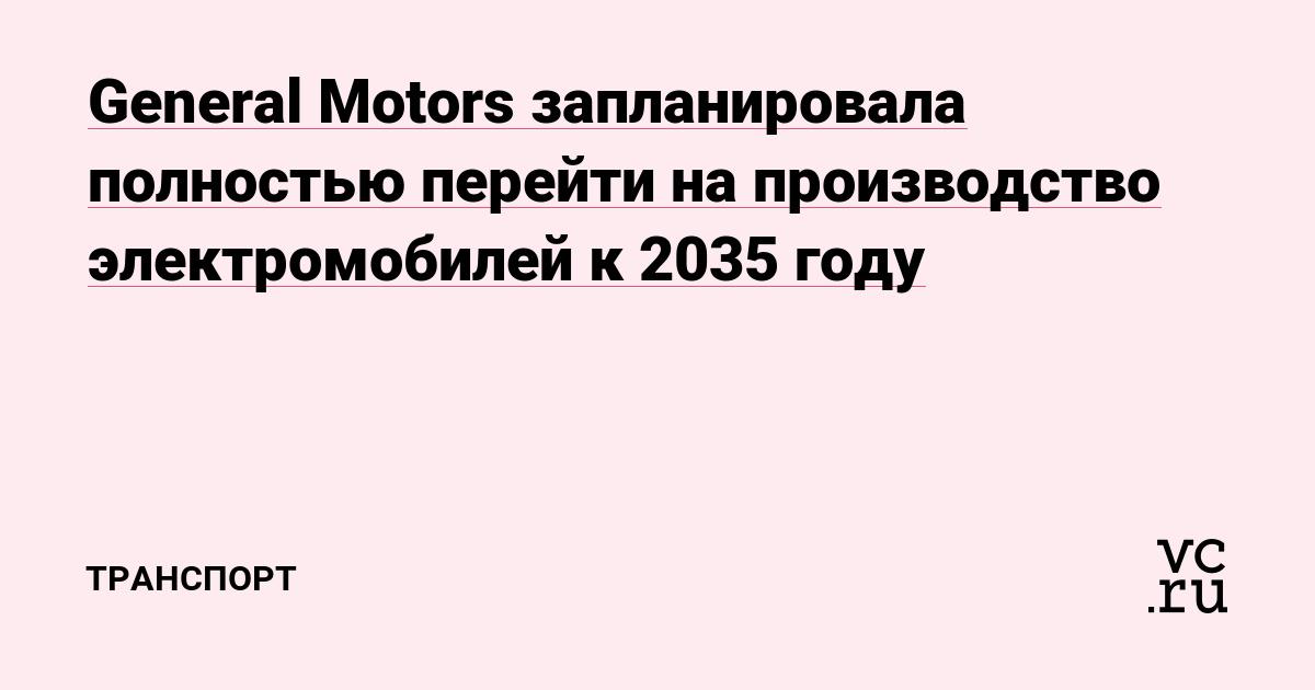 General Motors запланировала полностью перейти на производство электромобилей к 2035 году