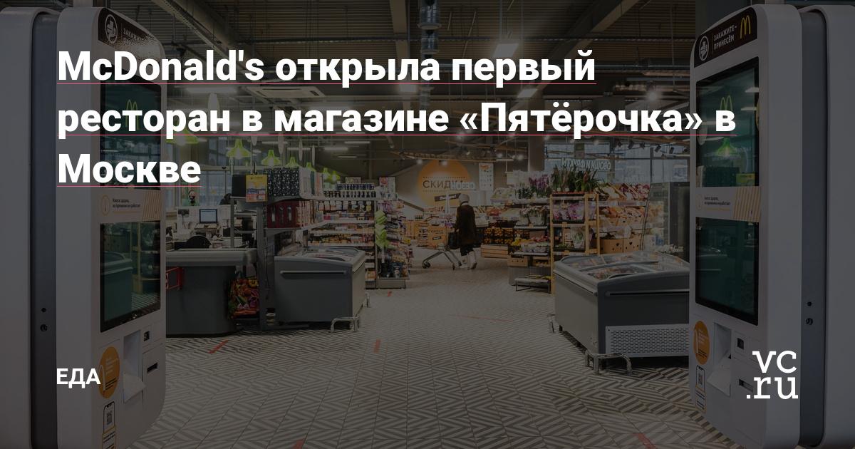 McDonald's открыла первый ресторан в магазине «Пятёрочка» в Москве
