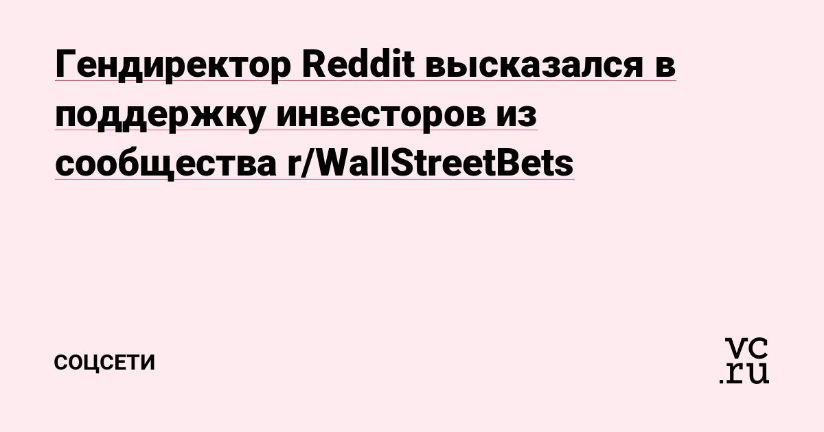 Гендиректор Reddit высказался в поддержку инвесторов из сообщества r/WallStreetBets
