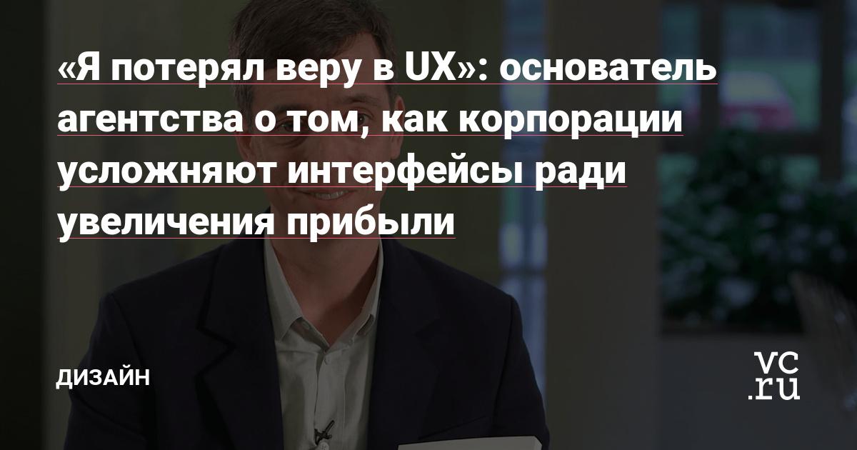 «Я потерял веру в UX»: основатель агентства о том, как корпорации усложняют интерфейсы ради увеличения прибыли