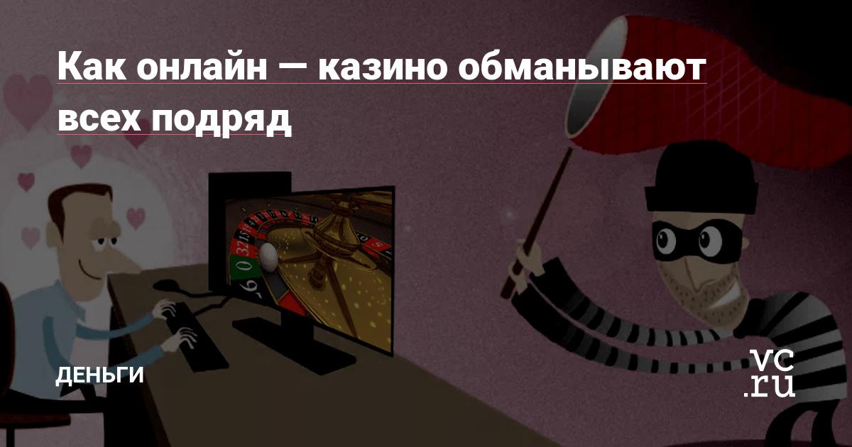 Какие онлайн казино не обманывают собеседник онлайн рулетка