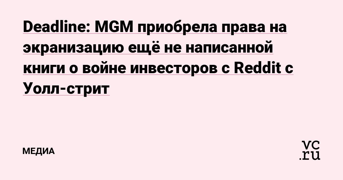 Deadline: MGM приобрела права на экранизацию ещё не написанной книги о войне инвесторов с Reddit с Уолл-стрит