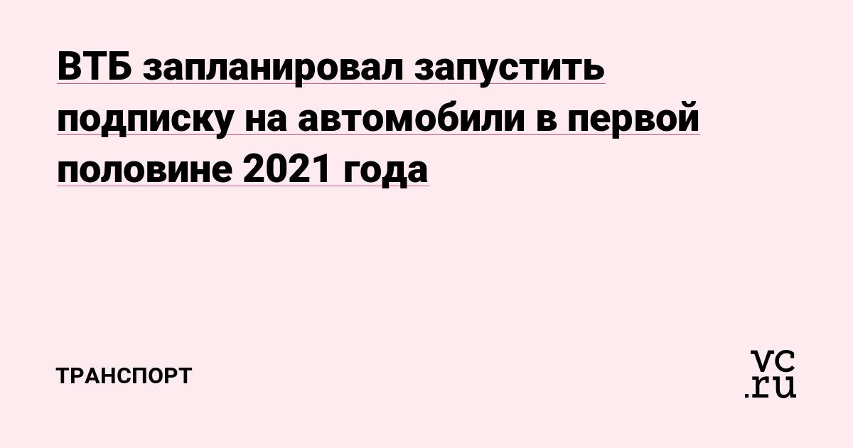 ВТБ запустит подписку на автомобили в первой половине 2021 года