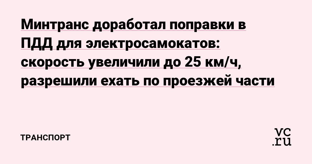 Минтранс доработал поправки в ПДД для электросамокатов: скорость увеличили до 25 км/ч, разрешили ехать по проезжей части