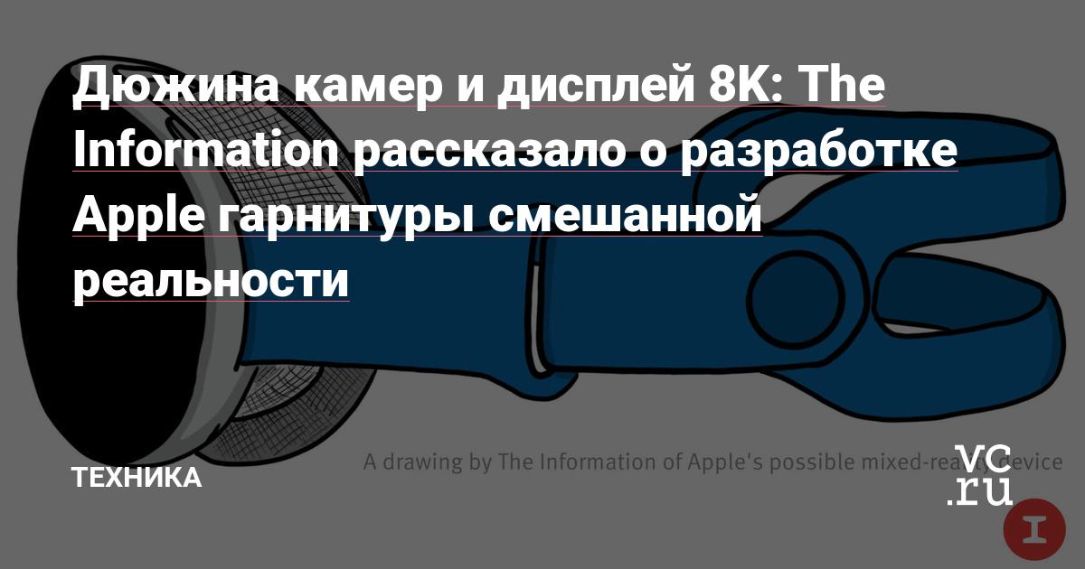 Дюжина камер и дисплей 8K: The Information рассказало о разработке Apple гарнитуры смешанной реальности