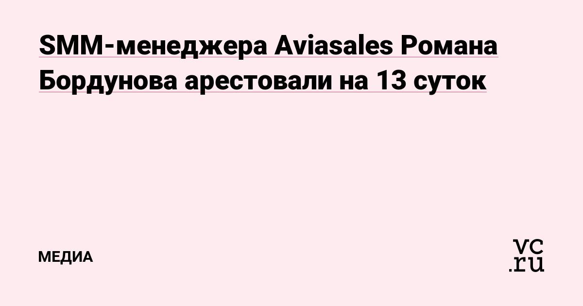 SMM-менеджера Aviasales Романа Бордунова арестовали на 13 суток