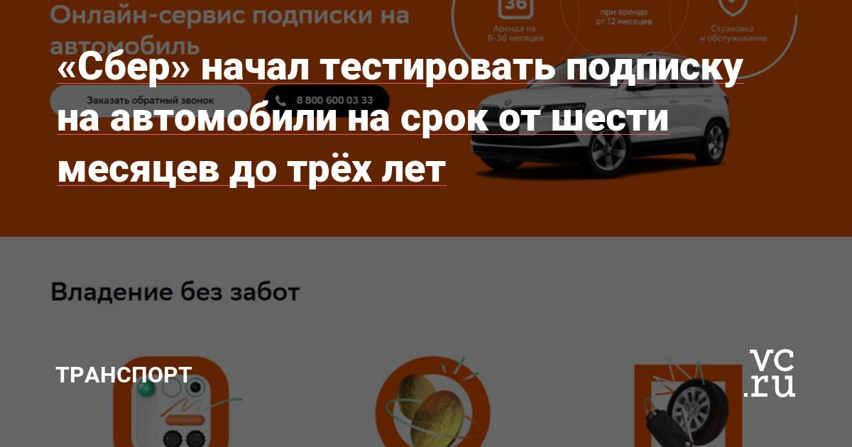 «Сбер» начал тестировать подписку на автомобили на срок от шести месяцев до трёх лет