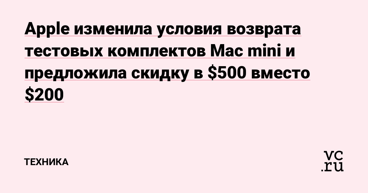 Apple изменила условия возврата тестовых комплектов Mac mini и предложила скидку в $500 вместо $200