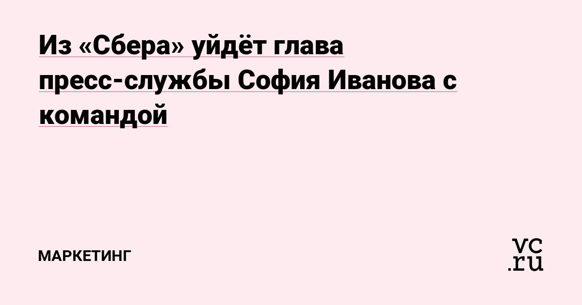Из «Сбера» уйдёт глава пресс-службы София Иванова с командой